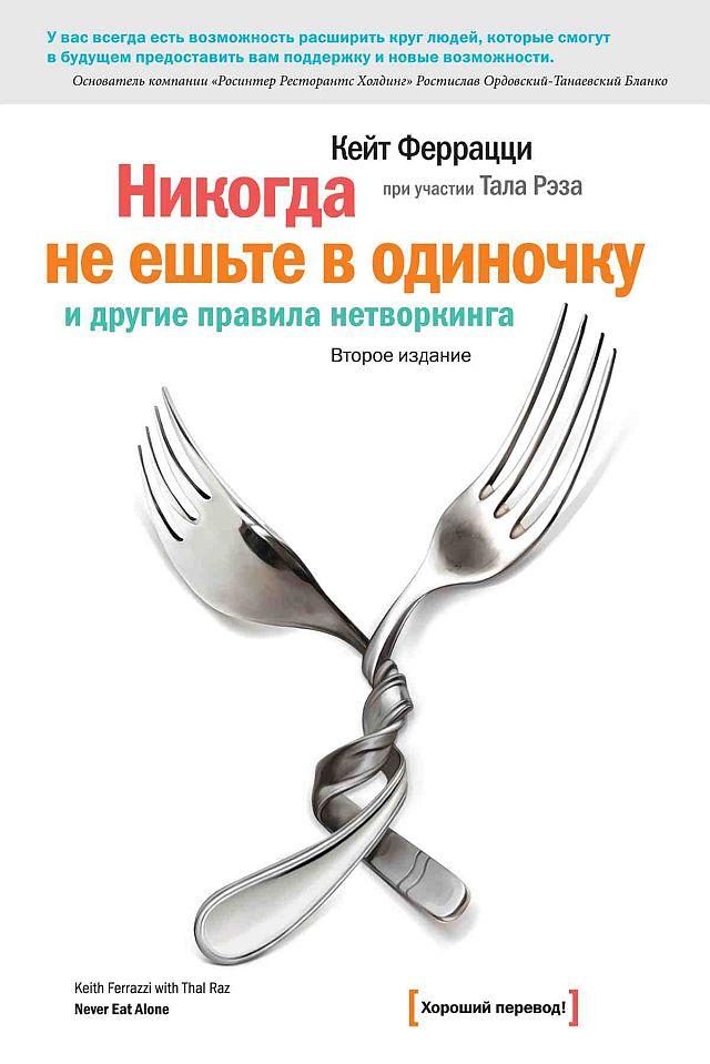 Рецензия на книгу Кейта Феррацци «Никогда не ешьте в одиночку и другие правила нетворкинга»