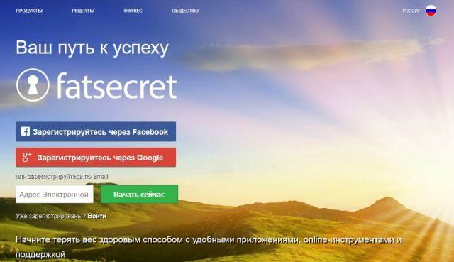 FatSecret Россия - главная страница