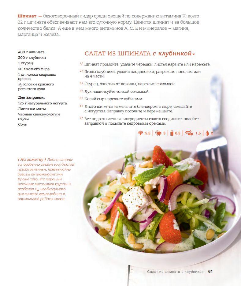 Здоровые рецепты доктора Ионовой - пример страницы