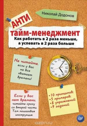 Книга «АНТИ тайм-менеджмент»