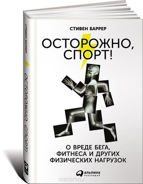 Книга Осторожно, спорт!
