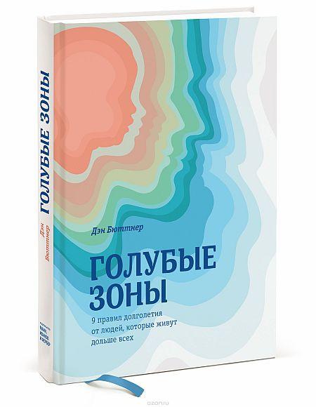 Книга Голубые зоны