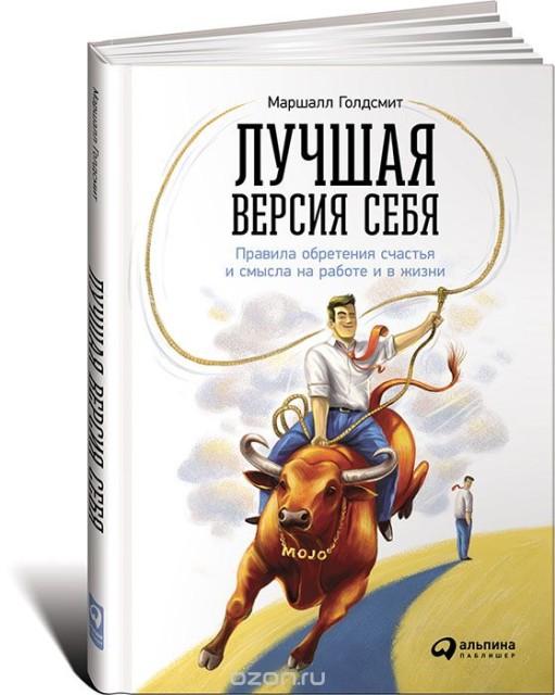 Книга Лучшая версия себя