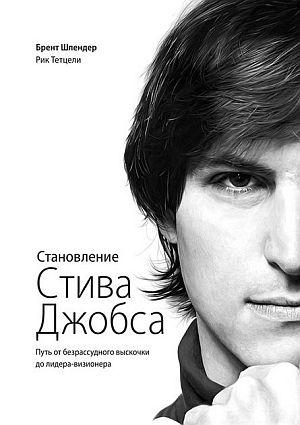 Книга «Становление Стива Джобса»