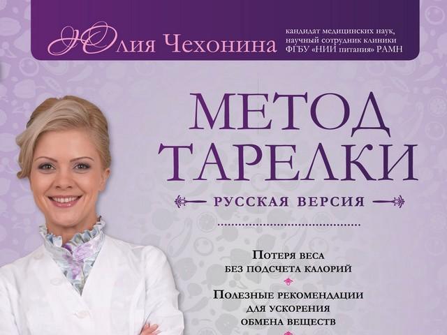 Юлия Чехонина Метод Тарелки