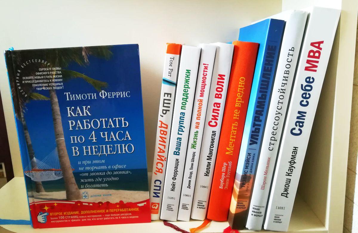 Книги, которые стоит прочитать для саморазвития